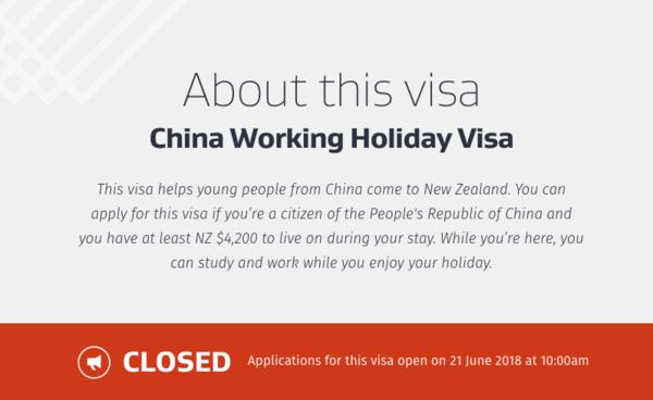 018新西兰打工度假签证